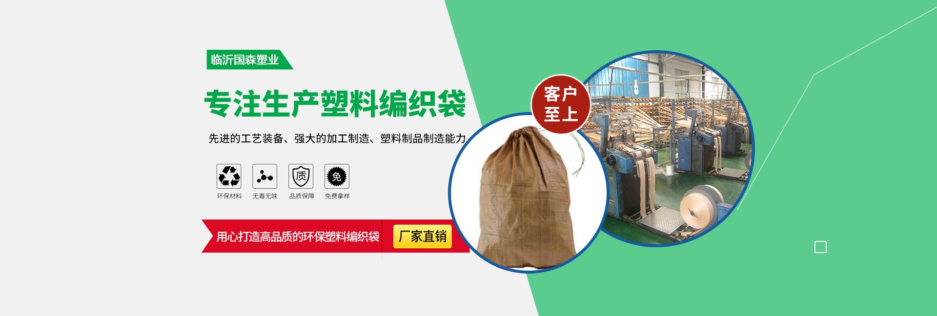 吨袋生产厂家